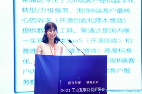 PM-5-北京聚通达科技股份有限公司VP-王伟利