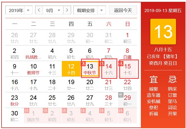 云南酷森科技2019年中秋节放假通知