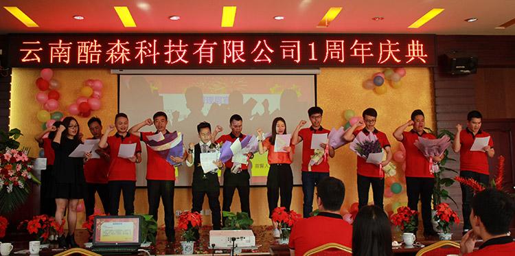 热烈庆祝云南酷森科技有限公司成立1周年