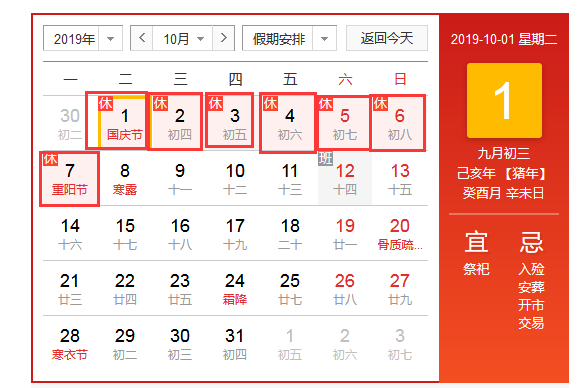 云南酷森科技2019年国庆节放假通知