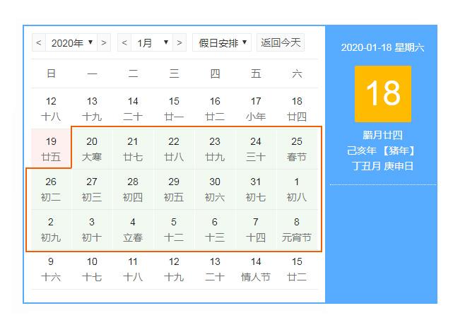 云南酷森科技有限公司2020年春节放假通知!!