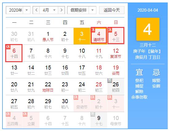 云南酷森科技有限公司2020年清明节放假通知!!