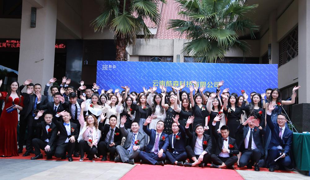 云南酷森科技有限公司五周年庆典