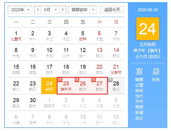 云南酷森科技有限公司2020年端午节放假通知!!