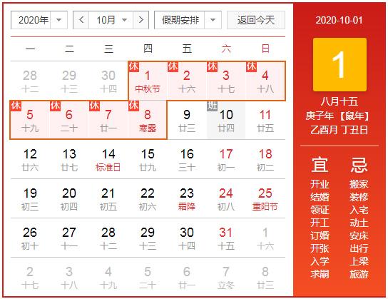 云南酷森科技有限公司2020年国庆节&中秋节放假通知!!