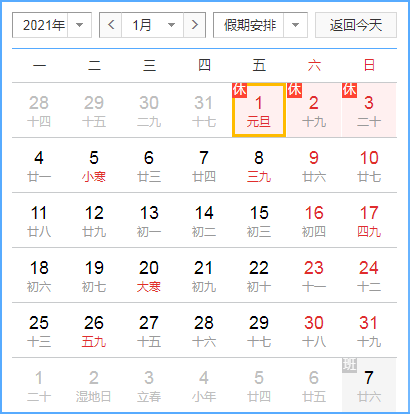 云南酷森科技有限公司2021年元旦放假通知!!
