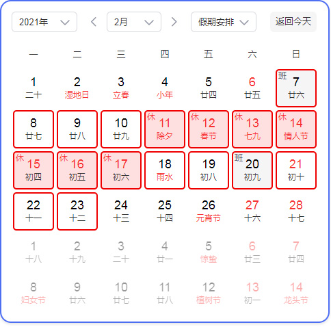 云南酷森科技有限公司2021年春節放假通知!!