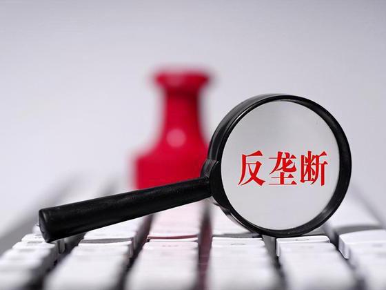 走出监管俘获,中国互联网反垄断开启新气象