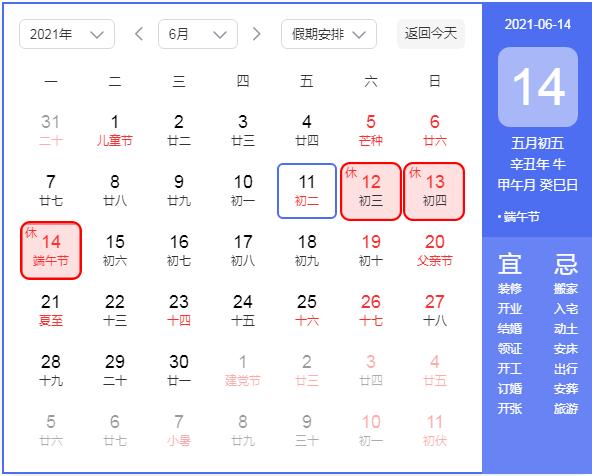 云南酷森科技有限公司2021年端午节放假通知!!