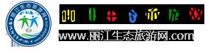麗江聚賢德餐飲服務有限公司
