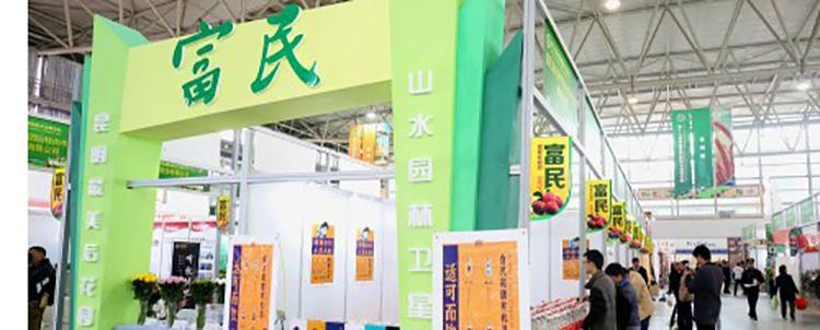 富民县132种农特产品亮相第十三届中国昆明国际农业博览会