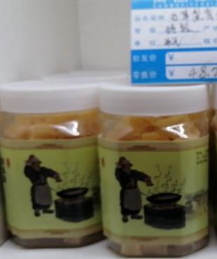 百草梨糖膏