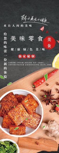 休闲食品左侧广告