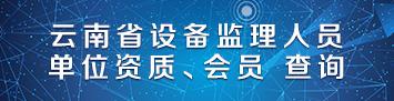云南省设备监理人员单位资质、会员 查询