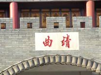 云南省曲靖市沾益区就业创业政策惠民生