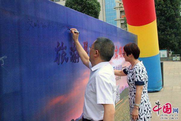 """曲靖市文化和旅游局开展""""中国旅游日""""主题宣传活动"""
