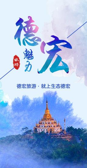 德宏旅游廣告