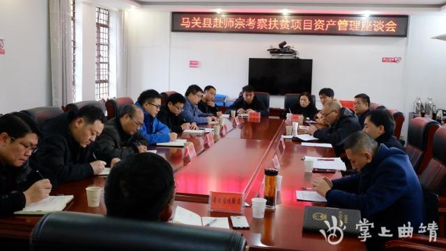马关县代表团赴师宗县考察扶贫项目资产管理工作