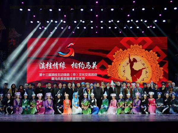 第13届滇桂五边境县市文化交流活动举行