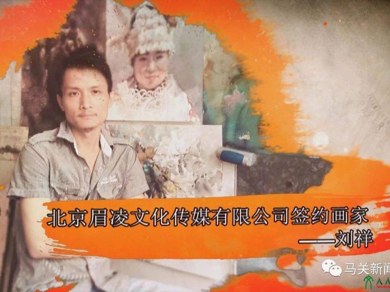 眉凌文化签约画家刘祥:用画笔绘就精彩人生