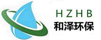云南和泽环保科技有限公司