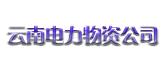 云南电力物资有限责任公司