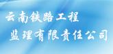 云南铁路工程项目管理有限责任公司