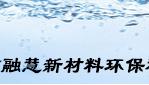云南融慧新材料环保科技有限公司
