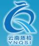 云南省产品质量监督检验研究院