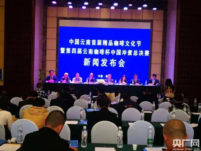 中国云南首届精品咖啡文化节12月在临沧举行