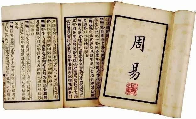 李元贵:《周易》乾卦的哲学意义与君子文化内涵