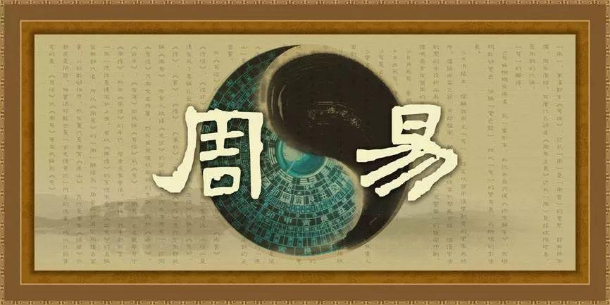 《周易》之中华优秀传统文化