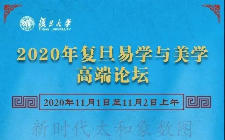 李尚信在2020年复旦易学与美学高端论坛致辞