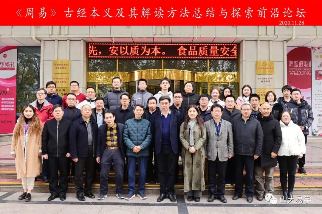 《周易》古经本义及其解读方法总结与探索前沿论坛在济南召开
