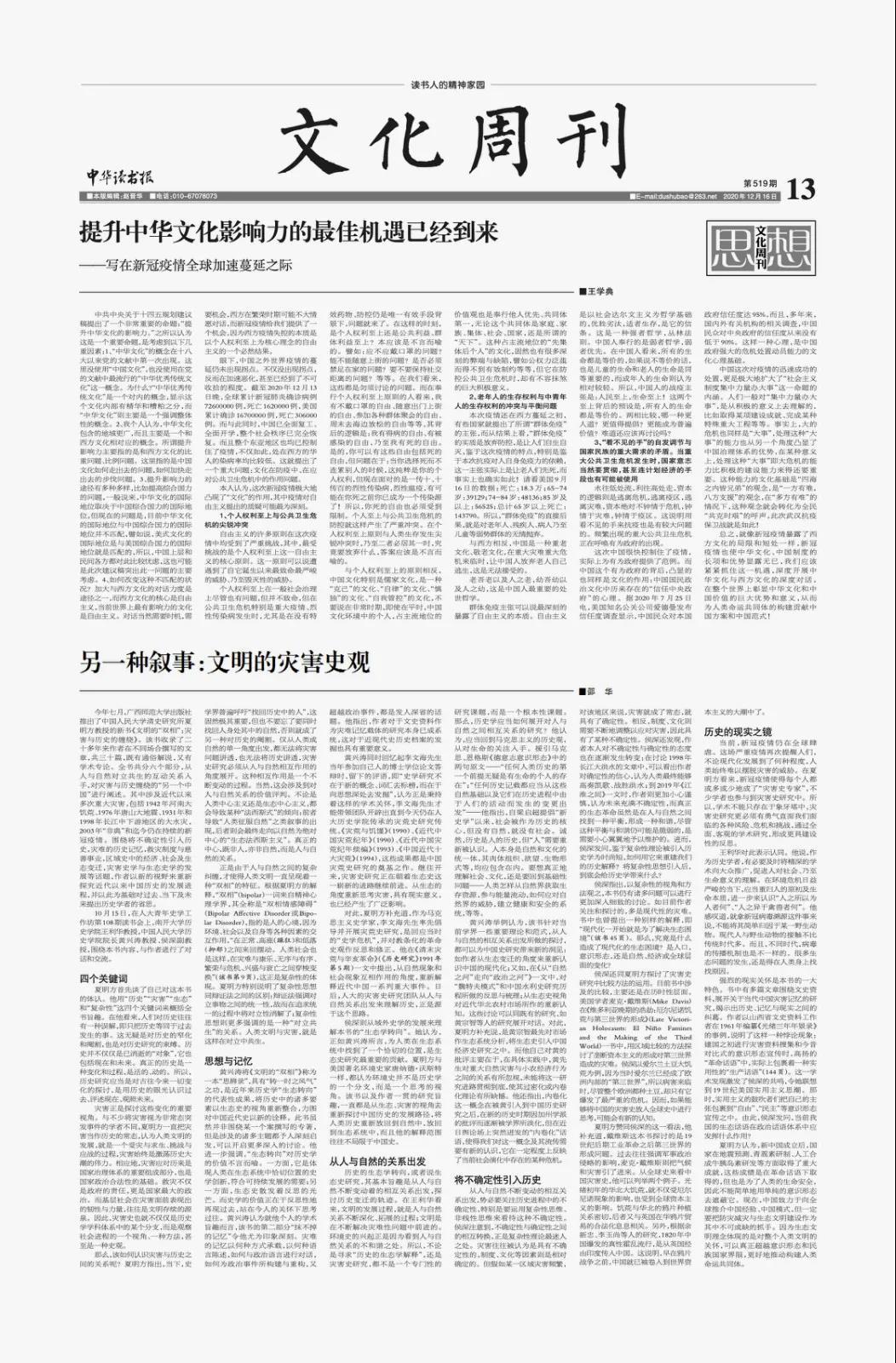 提升中华文化影响力的最佳机遇已经到来