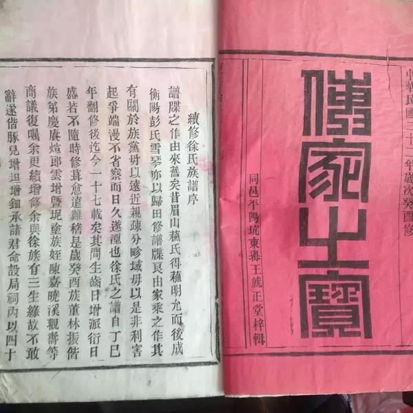 中国人的家谱