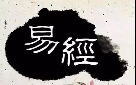 《周易》——术数之鼻祖,哲思之源泉