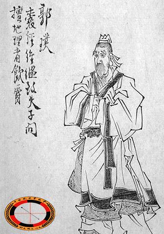 【晋】郭璞:著名文学家、训诂学家、风水学者