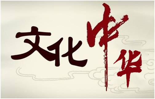 中华优秀传统文化 植根于民间沃土