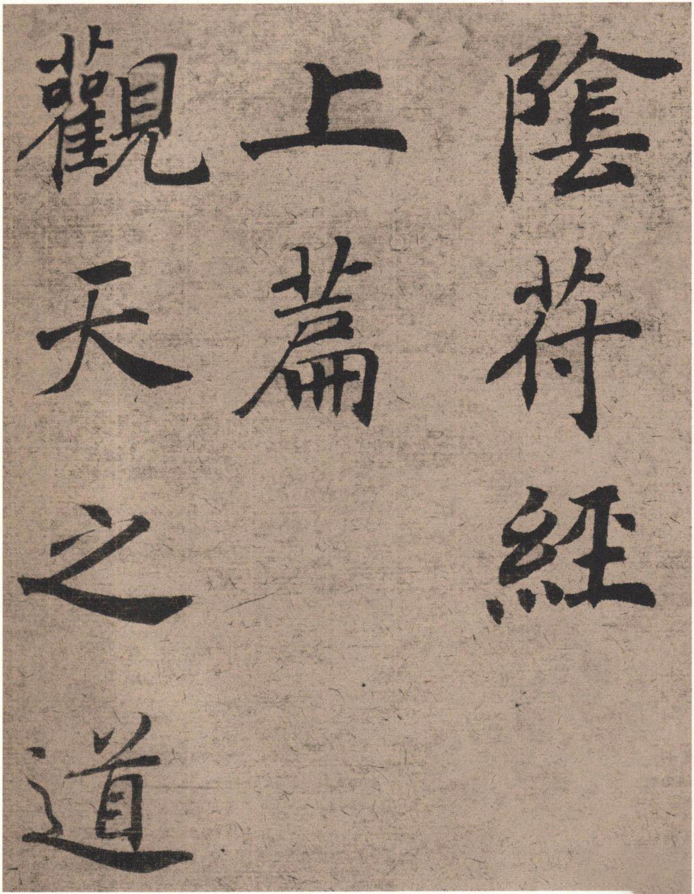 阴符经全文及译文