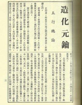 【明】徐乐吾:《造化元钥》甲木——丙火