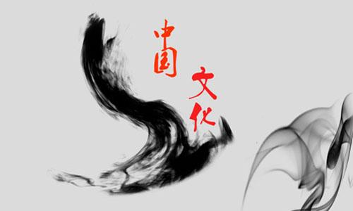 中华传统文化与中国现代化进程