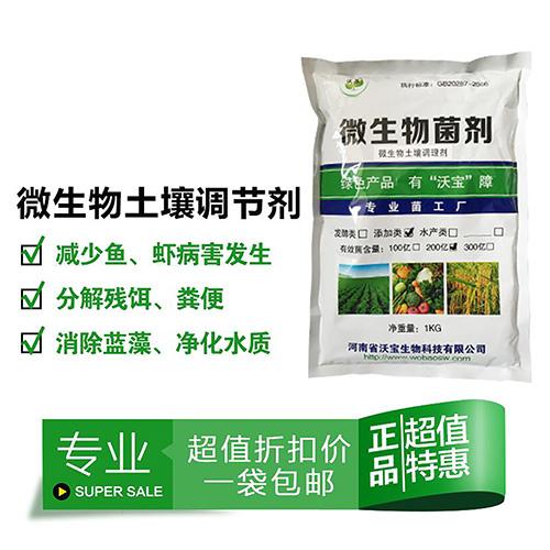 微生物土壤调节剂
