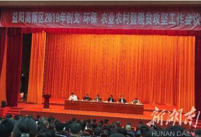 益阳高新区召开创文环保农业农村暨脱贫攻坚会议