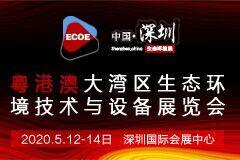 2020 粤港澳大湾区生态环境技术与设备展览会 2020 GBA Eco-environmental Technology and Equipment Exhibition 邀  请 函