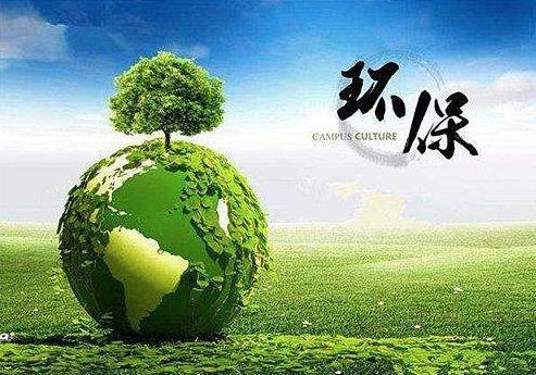 国务院国资委赵华林:央企进军环保产业,混改是未来一个重要方向
