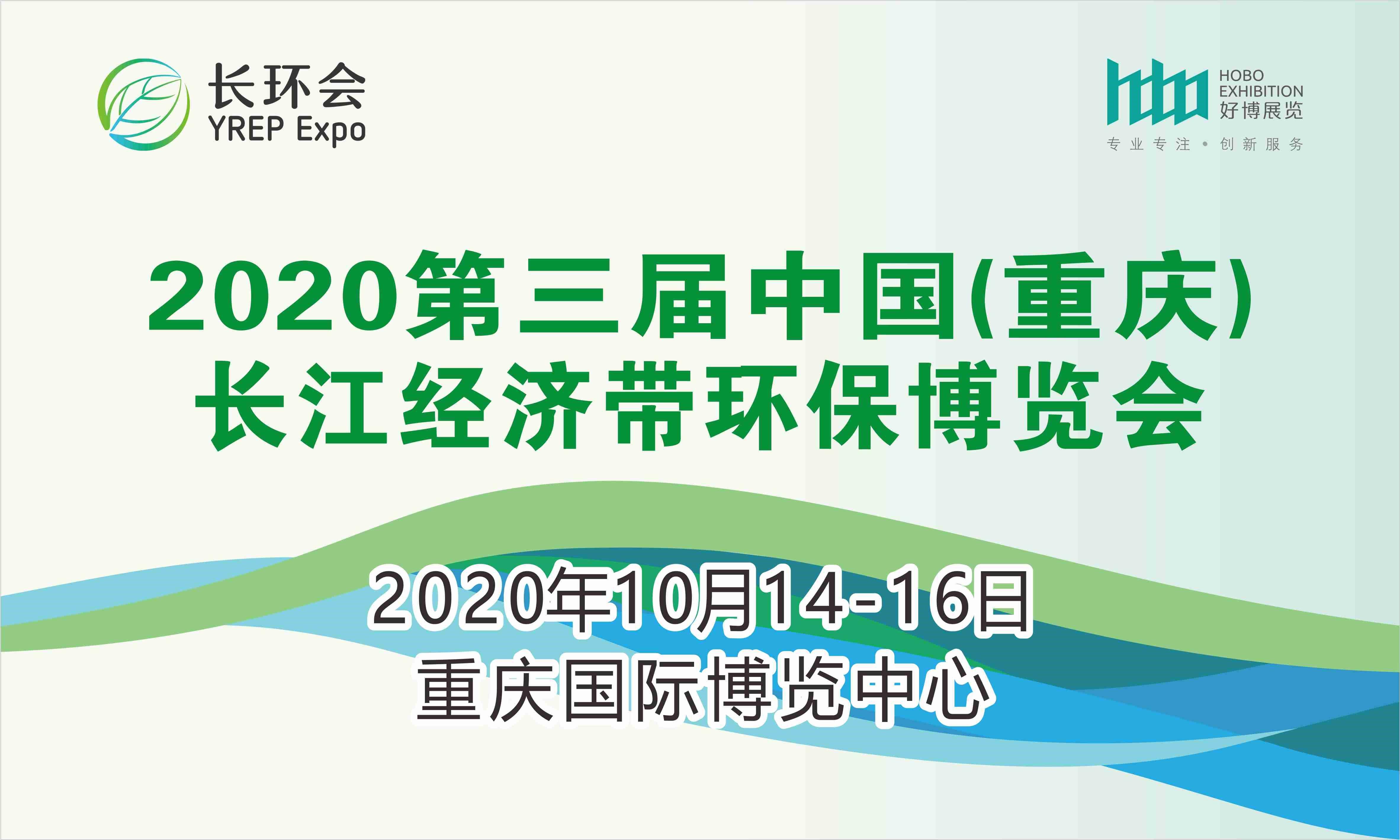 2020第三届中国(重庆)长江经济带环保博览会 YREP Expo China2020