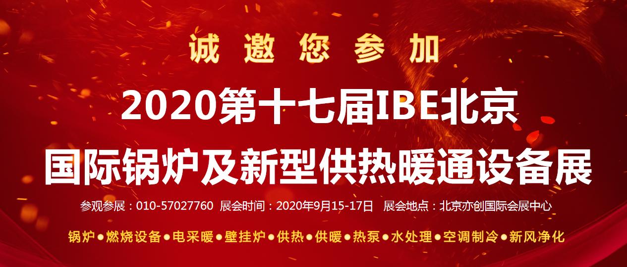 2020第十七届北京国际暖通展 抗疫我行动 60个公益展位对外开放