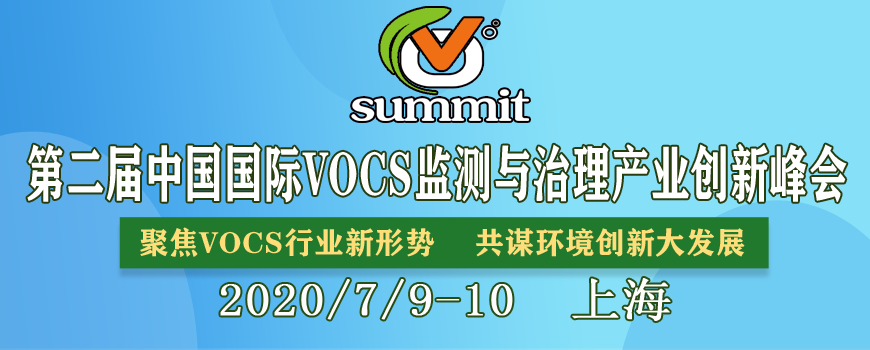 参会倒计时!!论坛最新进展--2020第二届中国国际VOCs监测与治理产业创新峰会