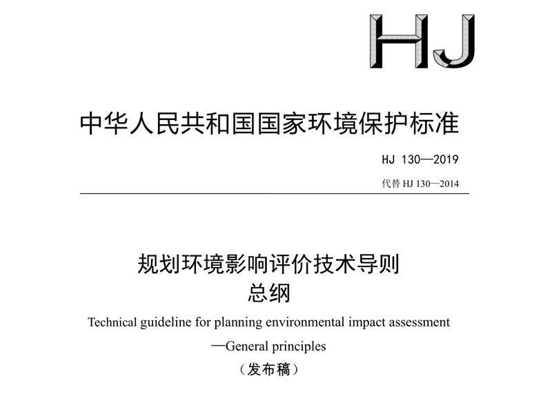 生态环境部印发《规划环境影响评价技术导则 总纲》